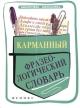 Карманный фразеологический словарь